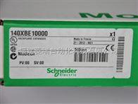 施耐德140系列PLC,140XBE10000特价