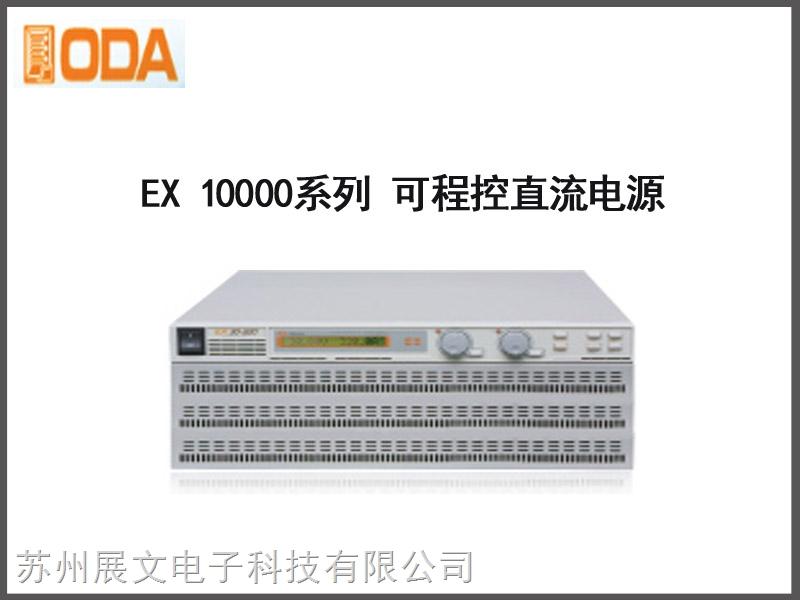 韩国ODA开关式可程控直流电源EX10000系列