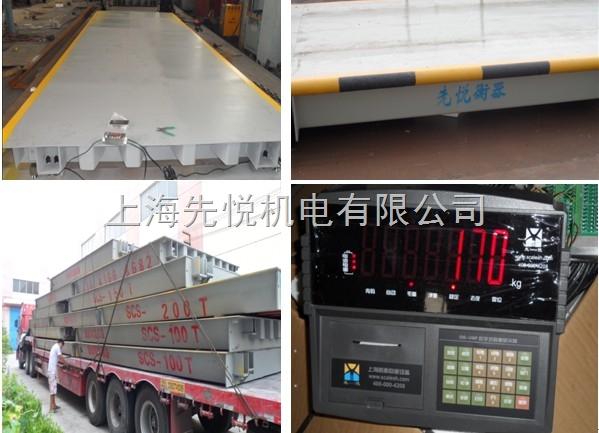 芜湖哪卖地磅《0.1~18米》地磅厂家,提供安装多少钱