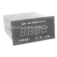 上海转速表厂XJP-48B转速数字显示仪