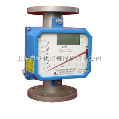 上海自动化仪表九厂LSZD-80双转子流量计
