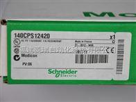 施耐德140系列PLC,140CPS12420特价现货