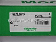 施耐德140系列PLC,140CHS32000特价现货