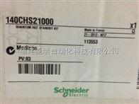 施耐德140系列PLC,140CHS21000特价现货