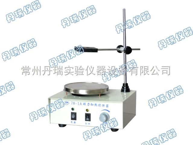 78-1A磁力加熱攪拌器