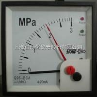 上海自动化仪表一厂Q96-ZCA带报警输出非电量4-20mA指示表