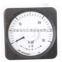 上海自动化仪表一厂45L1-W广角度功率表