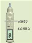 笔式测振仪AS63D