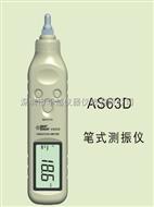 筆式測振儀AS63D