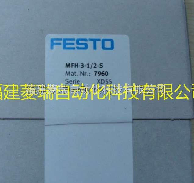 FESTO费斯托7960电磁阀MFH-3-1/2-S现货特价