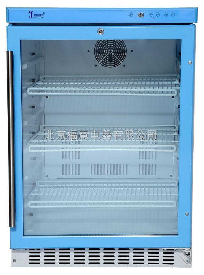 药品冷藏柜2-8度