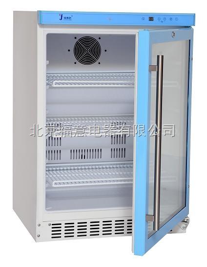 4度冷藏柜