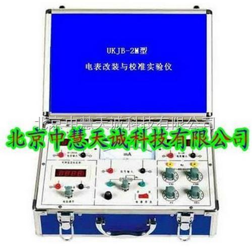 ukjb-2m 电表改装与校准实验仪 型号:ukjb-2m 中慧