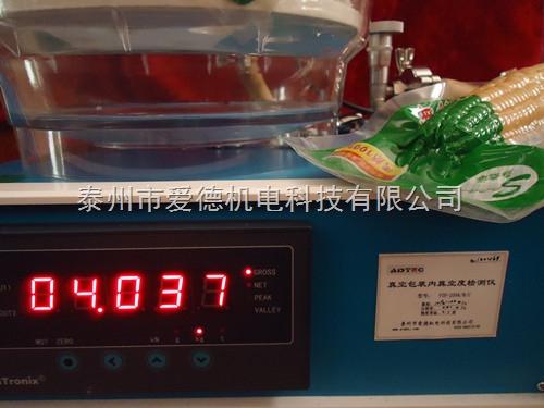 VTF-209A\B\C-食品药品真空包装内真空度测试台