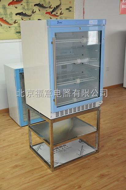 风冷式药品试剂储藏柜