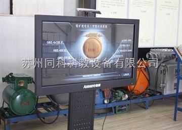 TKMAT-17煤礦機電員工智能培訓系統