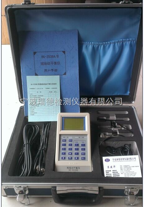 HG3538BHG-3538B双通道现场动平衡仪,HG3538B现场动平衡仪,专业生产,全国,现货