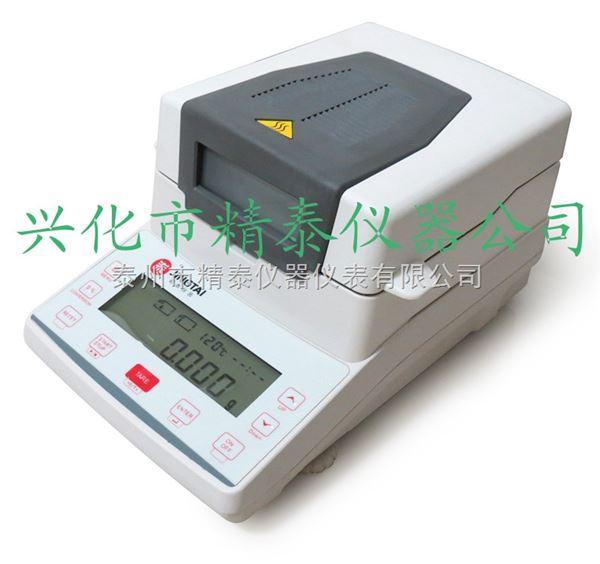 肥料水分含量测定仪