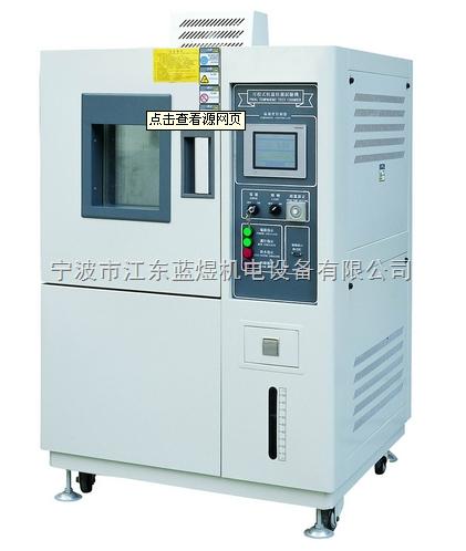 温度快速变化试验箱,温度快速变化试验机厂家