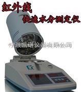 SFY-20红外线水分仪