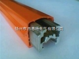 320A起重滑线扬州品牌国际品质NO.1