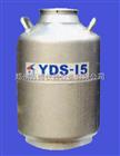 YDS-15液氮罐,液氮罐厂家,液氮罐价格