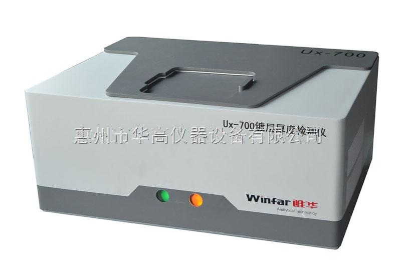 UX-700 UX-700 镀层厚度检测仪 华唯