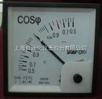 上海仪表一厂/自仪一厂Q72-FTZ三相功率因素表说明书