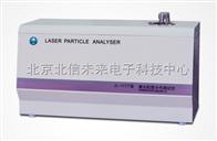 湿法全自动激光粒度仪 冶金湿法全自动激光粒度仪 食品湿法全自动激光粒度仪