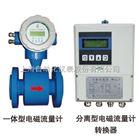 电磁流量计LDCK-800、LDCK-900、LDCK-1000、LDCK-1200