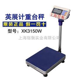 英展TCS-XK3150W-150kg台称,英展150公斤电子秤报价