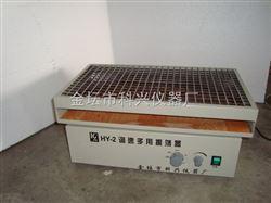 HY-2(A)生产部门常用生化仪器调速多用振荡器
