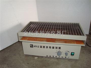 HY-2(A)生产部门常用生化仪器高端调速多用振荡器