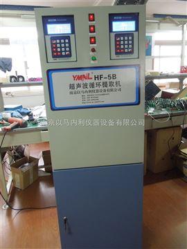 HF-20B超聲波提取機