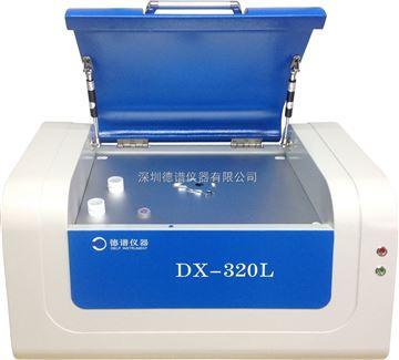 DX-320L深圳DX320X射線熒光光譜儀