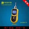 LH-2000-O2利恒LH-2000-O2泵吸式氧气检测仪招商代理价格