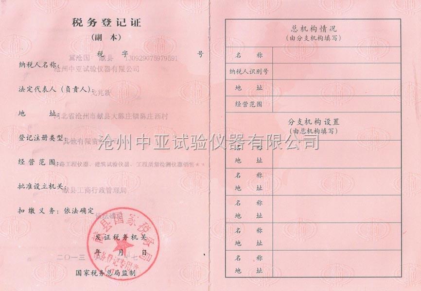 國稅稅務登記證副本