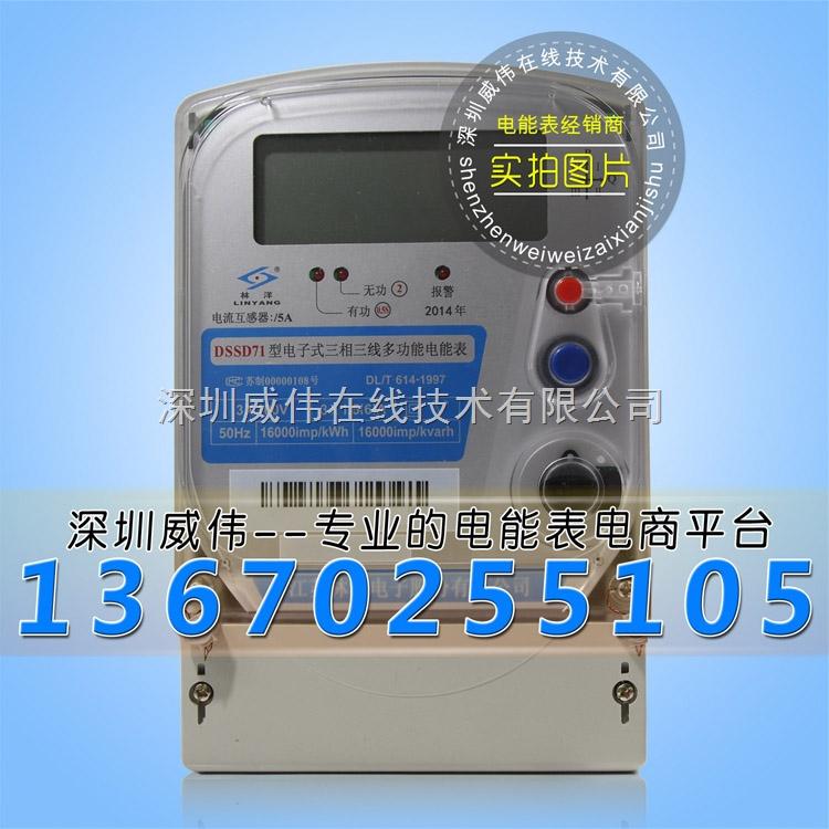 三相电能表|林洋dssd71型电子式三相四线多功能电能