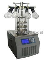 RT-5-10RT实验室真空冷冻干燥机