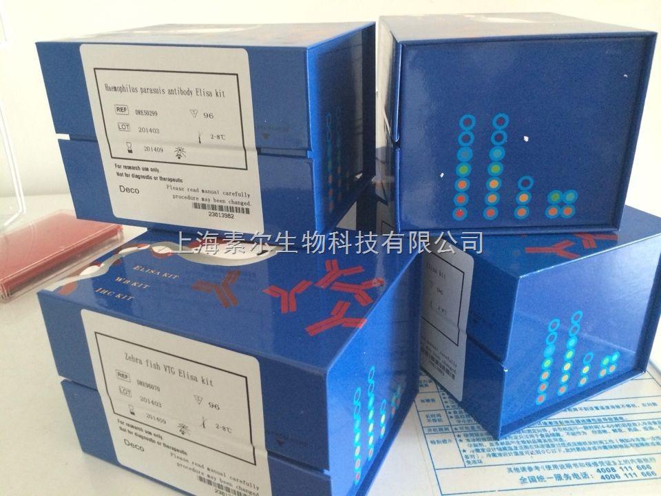 人脑肠肽(Gehrelin)ELISA试剂盒