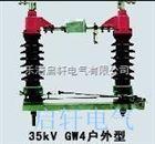 GW4-35电站专用GW4-35KV/2000A户外高压隔离开关