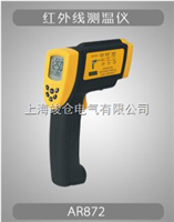 AR872D+红外测温仪