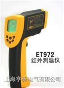 ET972手持式红外线测温仪