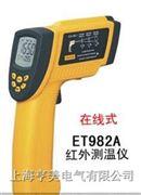 ET982A便携式红外线测温仪