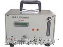 990S智能烟气分析仪