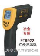 红外线测温仪ET9922