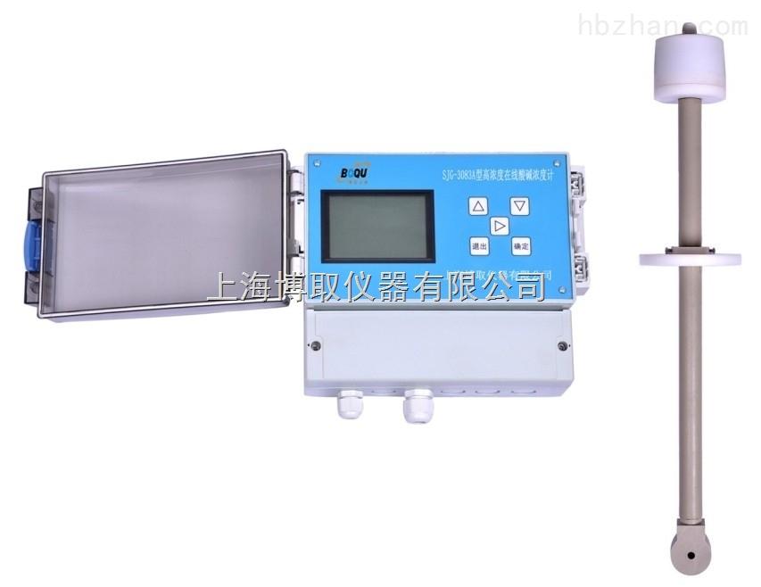 濃硫酸測定儀SJG-3083A
