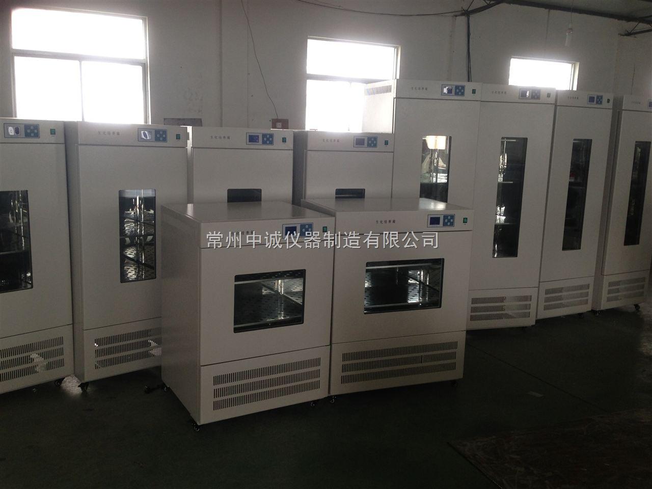 小型生化培养箱LRH-150