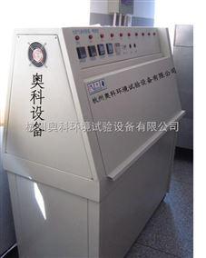 ZN-P紫外光加速老化试验箱