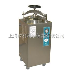 上海博迅 立式壓力蒸汽滅菌器
